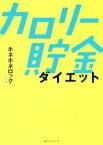 【中古】 カロリー貯金ダイエット /ホネホネロック(著者) 【中古】afb