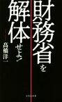 【中古】 財務省を解体せよ! 宝島社新書/高橋洋一(著者) 【中古】afb
