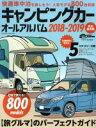 【中古】 キャンピングカーオールアルバム 完全保存版(201