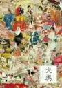 【中古】 大奥 華の乱 ディレクターズカットスペシャルエディション DVD−BOX /内山理名,谷原章介,小池栄子 【中古】afb