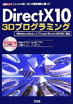 【中古】 DirectX10 3Dプログラミング 「Direct3D 10」の基礎知識と使い方 I・O BOOKS/第二IO編集部【編】 【中古】afb