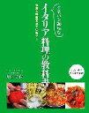 【中古】 イチバン親切なイタリア料理の教科書 豊富な手順写真で失敗ナシ...