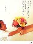 """【中古】 """"花育""""で子どもの感性を豊かにするママ&子どものフラワーアレンジメント /深野俊幸【著】 【中古】afb"""
