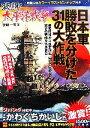 ブックオフオンライン楽天市場店で買える「【中古】 激闘!太平洋戦争 日本軍勝敗を分けた31の大作戦 /後藤一信【著】 【中古】afb」の画像です。価格は108円になります。