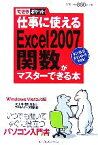 【中古】 仕事に使えるExcel 2007(ニセンナナ)関数がマスター Windows Vista対応 できるポケット/羽山博(著者),吉川明広(著者) 【中古】afb