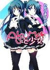 【中古】 AKUMAで少女 HJ文庫/わかつきひかる【著】 【中古】afb