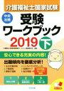 【中古】 介護福祉士国家試験受験ワークブック 2019(下)...