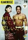【中古】 KAMINOGE(78) デスマッチ好きの女・菊地凛子 /KAMINOGE編集部(編者) 【中古】afb