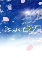 【中古】おっさんずラブBlu−rayBOX(Blu−rayDisc)/田中圭,林遣都,内田理央,河野伸(音楽)【中古】afb