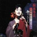 【中古】 8周年記念リサイタル〜歌づくし /坂本冬美 【中古】afb