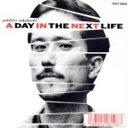 【中古】 A DAY IN THE NEXT LIFE /高橋幸宏 【中古】afb