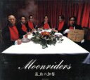 【中古】 最後の晩餐 /ムーンライダーズ 【中古】afb