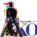 【中古】 全曲集 シングルズ 1993〜1968 /和田アキ子 【中古】afb