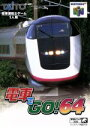 【中古】 電車でGO!64 /NINTENDO64 【中古】afb