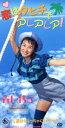 【中古】 【8cm】恋はタヒチでアレアレア! /森口博子 【中古】afb
