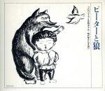【中古】 はじめてのクラシック 音楽物語「ピーターと狼」 /明石家さんま 【中古】afb