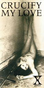 【中古】 【8cm】クルースィファイ・マイ・ラヴ/ウィークエンド /X JAPAN 【中古】afb