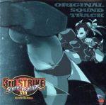 CD, ゲームミュージック  III 3rd STRIKE afb