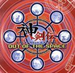 """【中古】 神八剣伝 """"OUT OF SPACE"""" /テレビサントラ 【中古】afb"""