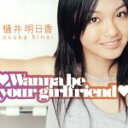 【中古】 □Wanna be your girlfriend□ /樋井明日香 【中古】afb