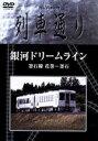 【中古】 Hi−Vision 列車通り 銀河ドリームライン 釜石線 花巻〜釜石 /(鉄道) 【中古】afb