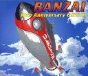 【中古】 バンザイ〜10th Anniversary Edition〜(初回限定盤)(DVD付) /ウルフルズ 【中古】afb