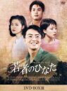 【中古】 若者のひなた DVD−BOX(3) /ペ・ヨンジュン,イ・ジ...