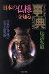【中古】 日本の仏様を知る事典 代表的な仏様の出自と御利益 /松涛弘道【著】 【中古】afb
