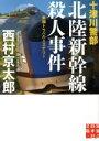 【中古】 十津川警部 北陸新幹線殺人事件 実業之日本社文庫/西村京太郎(著者) 【中古】afb