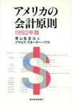 【中古】 アメリカの会計原則(1992年版) /青山監査法人プライスウオーターハウス【編】 【中古】afb