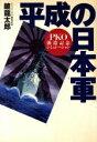 ブックオフオンライン楽天市場店で買える「【中古】 平成の日本軍 PKO派遣記念シミュレーション /鏡龍太郎【著】 【中古】afb」の画像です。価格は108円になります。