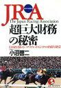 【中古】 JRA(日本中央競馬会)、超巨大財務の秘密 不況を知らないサラブレッド・ビジネスの内幕を探る KOU BUSINESS/小沼啓二【著】 【中古】afb