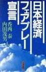 【中古】 日本経済フェアプレー宣言 /香西泰,内田茂男【編】 【中古】afb