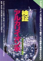 【中古】 検証 アルカリイオン水 元気健康ブックス/生命の水研究所【編】 【中古】afb