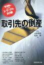 ブックオフオンライン楽天市場店で買える「【中古】 取引先の倒産 管理職のためのトラブル対策/山田有宏,松本修【著】 【中古】afb」の画像です。価格は108円になります。