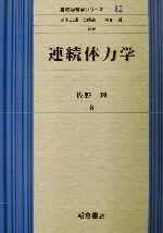 【中古】連続体力学基礎物理学シリーズ12/佐野理(著者)【中古】afb