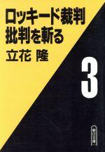 【中古】ロッキード裁判批判を斬る(3)朝日文庫/立花隆(著者)【中古】afb