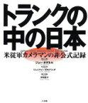 【中古】 トランクの中の日本 米従軍カメラマンの非公式記録 /ジョーオダネル(その他) 【中古】afb