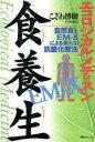 【中古】 エコロジカル・メディスン 食養生 自然食とEM‐Xによる新た...