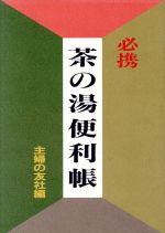 【中古】 必携 茶の湯便利帳 /主婦の友社(編者) 【中古】afb