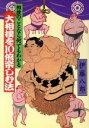 中古 大相撲を10楽しむ法 相撲のことなら何でもわかる 伊藤八郎著 中古afb