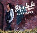 【中古】 Sha la la−アヤカシNIGHT− /宇浦冴香 【中古】afb