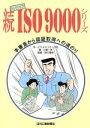 ブックオフオンライン楽天市場店で買える「【中古】 マンガ 続・ISO9000シリーズ(続 本審査から認証取得への道のり /ビジネスコミック社(著者,小泉一夫(その他,砂川清栄(その他 【中古】afb」の画像です。価格は108円になります。