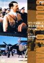 ブックオフオンライン楽天市場店で買える「【中古】 カラーで記録した第2次世界大戦 アメリカ編 第1回 広がる戦火 1919−1942 /(ドキュメンタリー) 【中古】afb」の画像です。価格は1,518円になります。