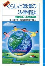 【中古】Q&Aくらしと環境の法律相談快適生活への法律百科/第一東京弁護士会環境保全対策委員会(編者)【中古】afb