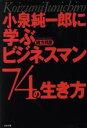 【中古】 小泉純一郎に学ぶビジネスマン74の生き方 /緒方邦彦(著者) 【中古】afb
