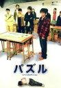 【中古】 パズル /柳浩太郎,中村優一,山田悠介(原作) 【中古】afb