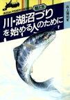 【中古】 絵とき 川・湖沼づりを始める人のために IKEDA FISHING SERIES/井上博司【著】 【中古】afb
