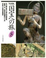 美術, 日本美術  NHK (8) NHK afb