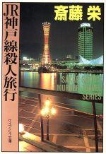 【中古】 JR神戸線殺人旅行 ケイブンシャ文庫/斎藤栄(著者) 【中古】afb